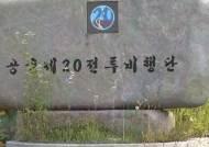 '2차 가해 의혹' 상관 줄소환…성고충 상담관도 조사