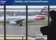 미 '한국 여행' 최저단계로 완화…일본은 금지 해제