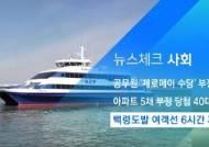[뉴스체크 사회] 백령도발 여객선 6시간 지연