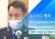 [뉴스체크|정치] 국방부, 이성용 공군 총장 직무감찰