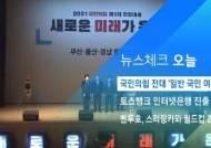 [뉴스체크|오늘] 국민의힘 전대 '일반 국민 여론조사'
