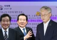 정세균·이낙연, '경선 연기·개헌' 주장…이재명 측 입장은?ㅣ썰전 라이브