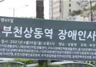 """""""지하철역서 중증장애인 숨져도 90일간 무대책""""…내일 부천시 등 고발"""