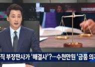 서울중앙지법, '골프채 수수 판사' 대법원에 징계 청구