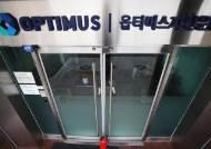 '옵티머스 펀드사기' 김재현 대표 무기징역 구형...벌금만 '4조 578억'