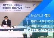 [뉴스체크|경제] 서울시, 국토부와 '주택 안정' 협력