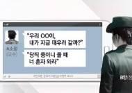 [단독] 간호사관 생도에 성희롱…'소령 교수' 강등처분
