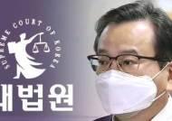 """풀려난 김학의…대법 """"뇌물 혐의 다시 판단하라"""""""