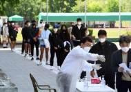 전면등교 대비 서울 5개교 신속 PCR 검사 도입…무증상 감염 조기발견 목표