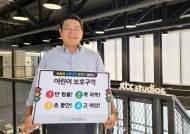 홍정인 JTBC스튜디오 본부장, '어린이 교통안전 릴레이 챌린지' 동참