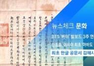 [뉴스체크|문화] 최초 한글 공문서 김해시 기탁
