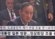 정상회담 일방 취소한 일본, 이번엔 올림픽 방일설 '슬쩍'?