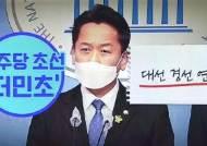 민주당 초선, '대선 경선 연기' 논의…'흥행 vs 원칙'ㅣ썰전 라이브