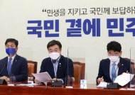 """민주당, 대체휴일법 6월 내 처리…""""광복절부터 시행 노력"""""""