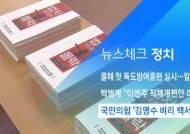 [뉴스체크|정치] 국민의힘 '김명수 비리 백서' 발간