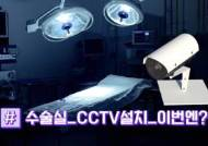 '수술실 CCTV 설치' 관련 법안 논의 6년…처리될까?ㅣ썰전 라이브
