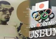 아직도 일제에 갇힌 손기정…일 '올림픽 역사왜곡관'