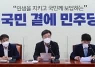 민주당, 내일 부동산 정책 의원총회…'종부세 상위 2% 과세안' 결론