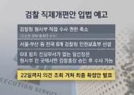 박범계, 한발 물러서…검찰 직제개편안 '장관 승인' 철회