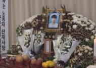 청년 노동자 이선호 씨 기리는 '촛불'…사고 2달 만에 장례