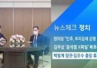 [뉴스체크|정치] 박범계 장관·김오수 총장 휴일 회동