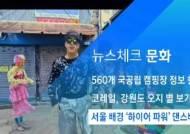 [뉴스체크|문화] 서울 배경 '하이어 파워' 댄스비디오