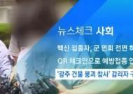 [뉴스체크 사회] '광주 건물 붕괴 참사' 감리자 구속
