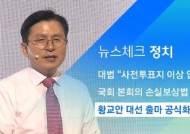[뉴스체크|정치] 황교안 대선 출마 공식화