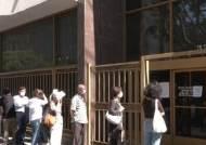 해외 접종자에 격리면제서…LA 총영사관 앞 '장사진'