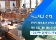 [뉴스체크 정치] 19일부터 공직기강 특별점검