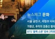 [뉴스체크|문화] BTS '블랙 스완' 뮤비 3억뷰 돌파