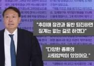 """윤석열 """"청, 추미애와 동반사퇴 압박""""…언급한 이유는?ㅣ썰전 라이브"""