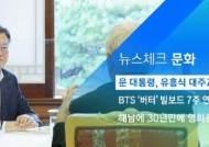 [뉴스체크|문화] 문 대통령, 유흥식 대주교 접견