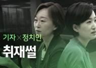 """[취재썰] 국민의힘 이준석 대표가 성공한 이유?…""""청년 정치와 존버"""""""