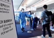 '해외서 백신 접종' 격리 면제자 중 12명 확진 판정