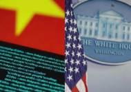 백악관 '사이버 공격 배후' 중국 지목…EU·일본 가세