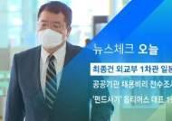[뉴스체크|오늘] 최종건 외교부 1차관 일본 방문
