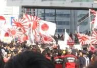 [팩트체크] 욱일기, 일본서 널리 쓰여서 정치적 의미 없다?