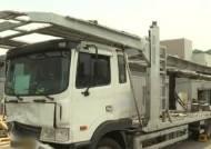 횡단보도 덮친 과적 탁송차량, '불법 개조'도 했다