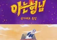 JTBC4, 힘내라 대한민국! '국가대표 스포츠 스타 특집' 편성