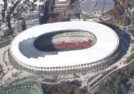 하늘서 보면 '0' 모양…'올림픽 상징' 주경기장도 논란