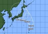 일본 남해상서 태풍 발생 가능성…방향은 '도쿄'