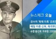 [뉴스체크 오늘] 에밀 카폰 신부, 태극무공훈장