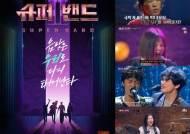 '슈퍼밴드2' 월요 예능 화제성 1위…순항하는 명품 음악 오디션