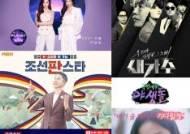 하반기 다시 또 오디션 홍수…'KBS·Mnet·MBN·TV조선·MBC'