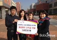 인천대 30대 총학생회, 영유아기관에 기부금 쾌척