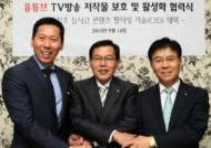 유튜브-한국저작권위원회-SBS콘텐츠허브, 상생협력