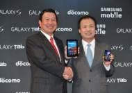 삼성전자-NTT도코모, 갤럭시 공동 발표