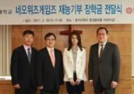 네오위즈게임즈, `명지대학교 바둑학과`에 재능기부 장학금 전달