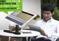 태블스킨컴퍼니, 아이패드 키보드 액세서리 '태블스킨 2.0' 출시